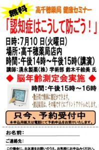 健康セミナー案内(案)0522